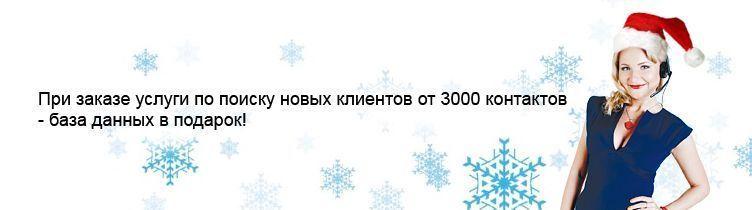 Акция на новый год 4